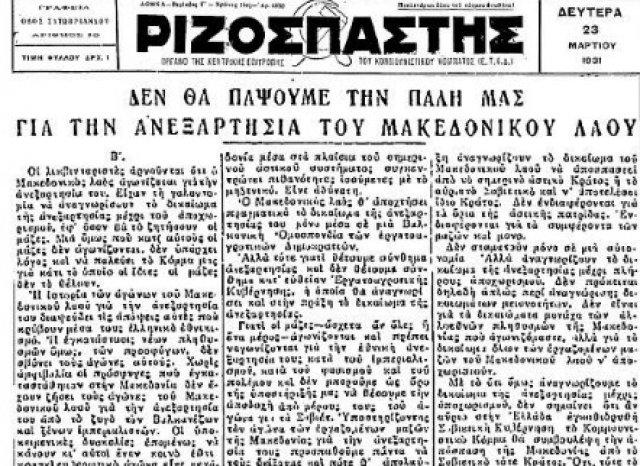 Μακεδονικό (Σκοπιανό) ζήτημα:ΚΚΕ