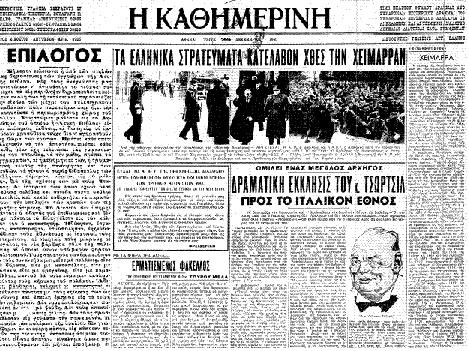 Ο πόλεμος μάχης της Ελλάδας το 1940 μέσα από τα πρωτοσέλιδα τηςΚΑΘΗΜΕΡΙΝΗΣ