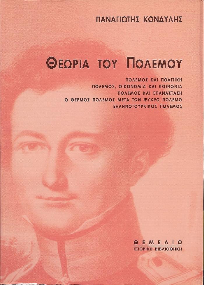Γεωπολιτικές και Στρατηγικές Παράμετροι ενός ΕλληνοτουρκικούΠολέμου