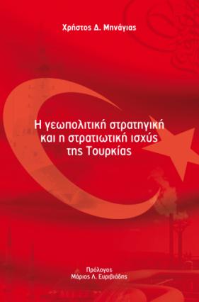 Η γεωπολιτική στρατηγική και η στρατιωτική ισχύς της Τουρκίας, ΧρήστοςΜηνάγιας