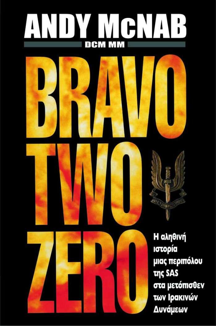 Η περίπολος – Bavo TwoZero, AndyMcNab