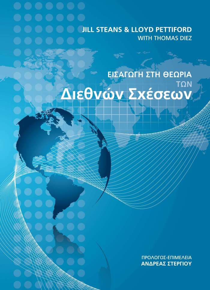 Εισαγωγή στη θεωρία των διεθνώνσχέσεων, Jill Steans & LLoyd PettiFord