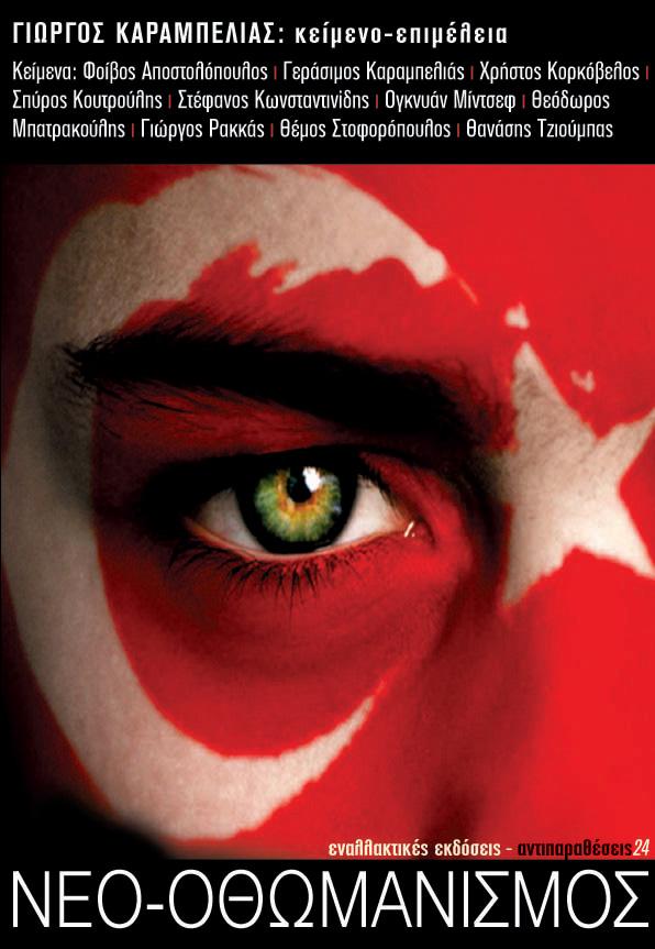 Νεο-οθωμανισμός, Γιώργος Καραμπελιάς