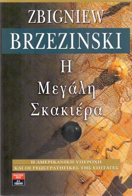 Η Μεγάλη Σκακιέρα ZbigniewBrzezinski