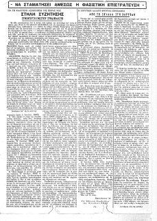 ΠΑΝΣΠΟΥΔΑΣΤΙΚΗ Νο8 σελ.2