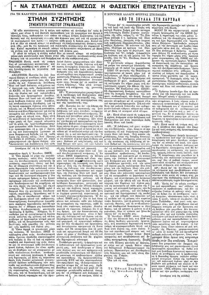 Πανσπουδαστική Τ8, 1974, σελ2