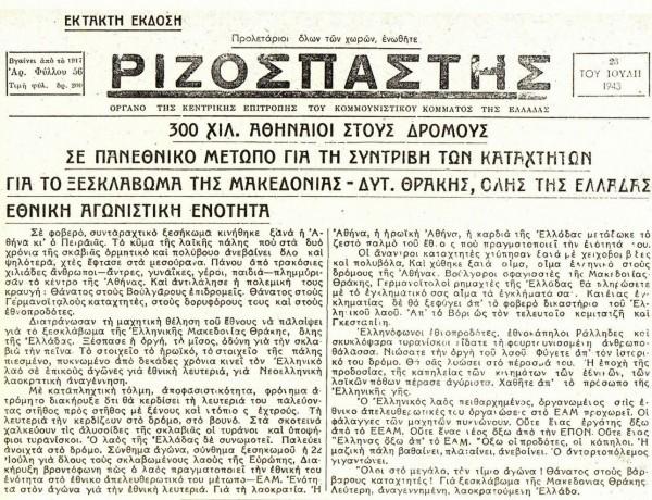 19430723-rizospastis
