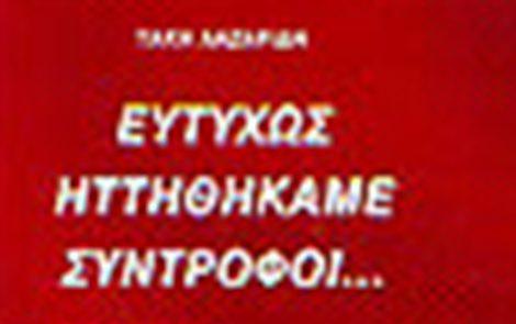 Ευτυχώς ηττηθήκαμε σύντροφοι…,Τάκης Λαζαρίδης  4 ΟΔΕΚΕΜΒΡΗΣ