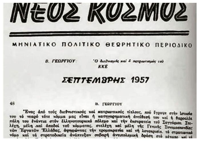 1957-sept-kke-neos-kosmos-mikra-asia