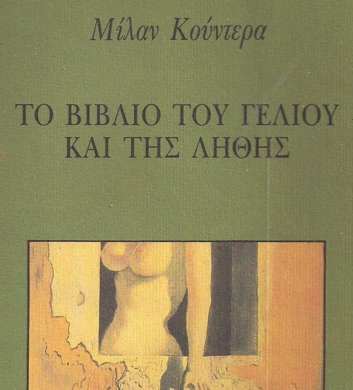 Μίλαν Κούντερα, Το βιβλίο του γέλιου και τηςλήθης