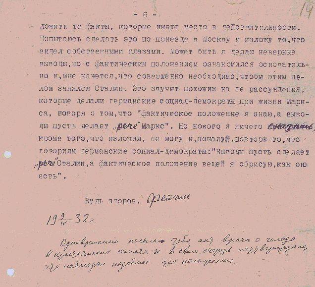 Μνημόνιο (τμήμα)του Dr. Kiselev της 25ης Μαρτίου 1932 για τις συνθήκες ζωής και εργασίας σταΚολχοζ
